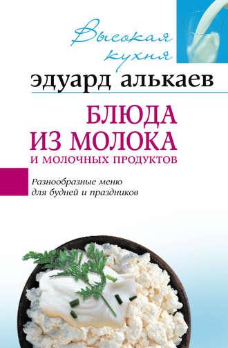 Эдуард Алькаев, Блюда из молока и молочных продуктов. Разнообразные меню для будней и праздников