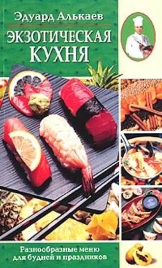Эдуард Алькаев, Экзотическая кухня. Разнообразные меню для будней и праздников