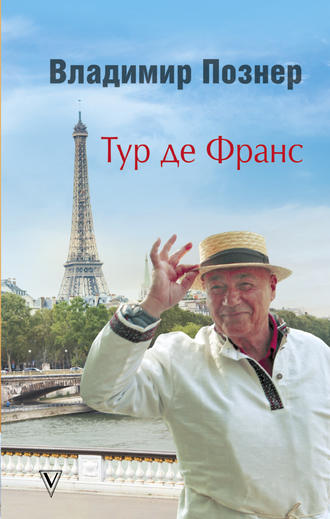 Владимир Познер, Тур де Франс. Путешествие по Франции с Иваном Ургантом