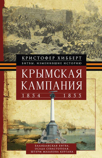 Кристофер Хибберт, Крымская кампания 1854 – 1855 гг.