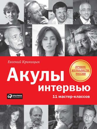 Евгений Криницын, Акулы интервью. 11 мастер-классов
