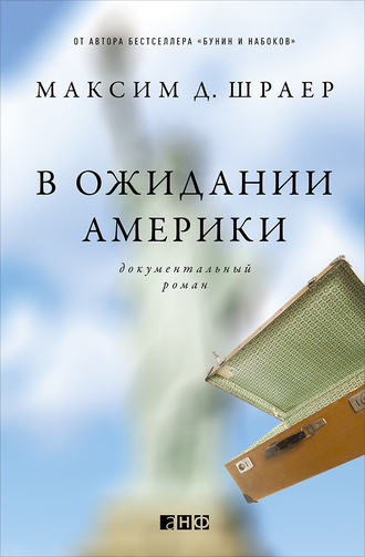 Максим Шраер, В ожидании Америки