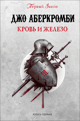 Джо Аберкромби, Кровь и железо