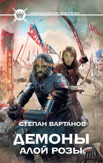 Степан Вартанов, Демоны Алой розы