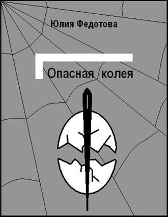 Юлия Федотова, Опасная колея