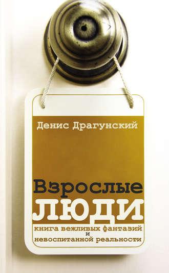 Денис Драгунский, Взрослые люди (сборник)