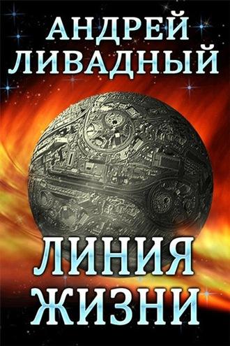 Андрей Ливадный, Линия жизни
