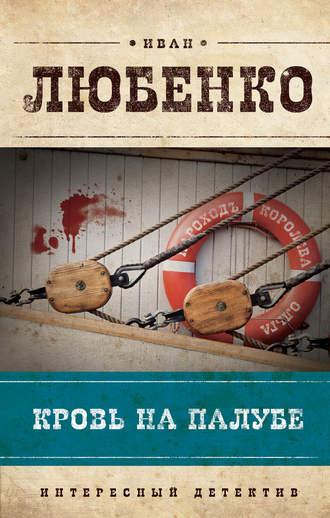 Иван Любенко, Кровь на палубе