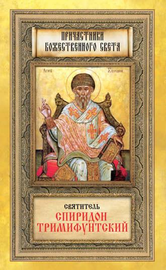 Мария Строганова, Святитель Спиридон Тримифунтский