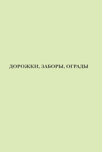 Татьяна Агишева, Анастасия Колпакова, Дорожки, заборы, ограды