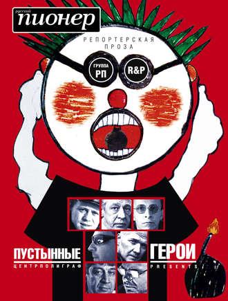 Иван Охлобыстин, Михаил Ефремов, Пустынные герои (сборник)