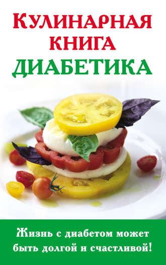 Анна Стройкова, Кулинарная книга диабетика