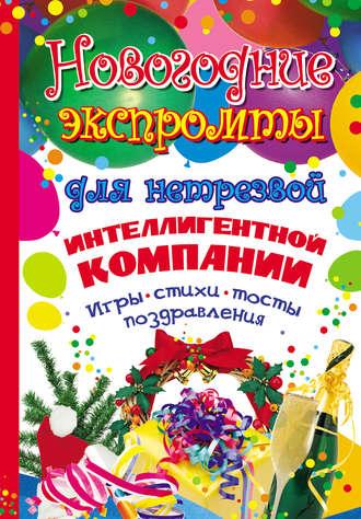 Мария Молодцова, Новогодние экспромты для нетрезвой интеллигентной компании. Игры, стихи, тосты, поздравления