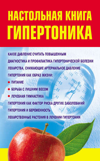 Ирина Милюкова, Настольная книга гипертоника