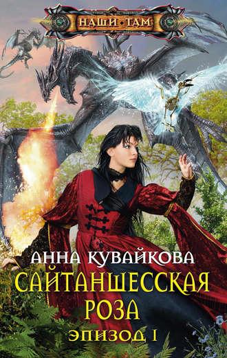 Анна Кувайкова, Сайтаншесская роза. Эпизод I