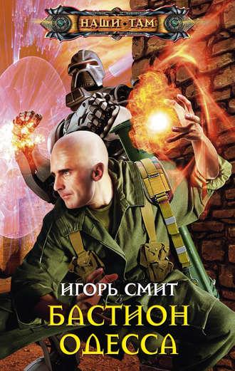 Игорь Смит, Бастион Одесса