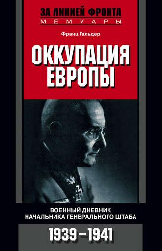 Франц Гальдер, Оккупация Европы. Военный дневник начальника Генерального штаба. 1939-1941