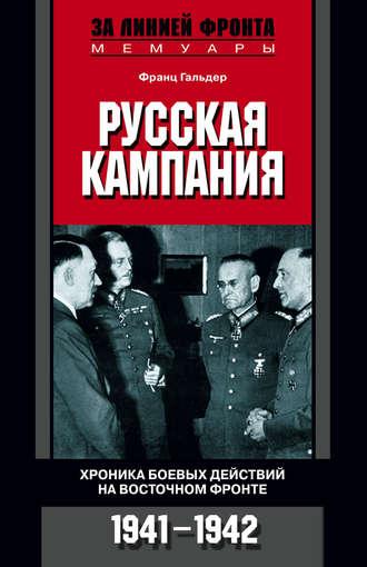 Франц Гальдер, Русская кампания. Хроника боевых действий на Восточном фронте. 1941-1942