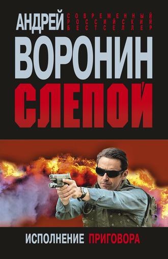 Андрей Воронин, Слепой. Исполнение приговора