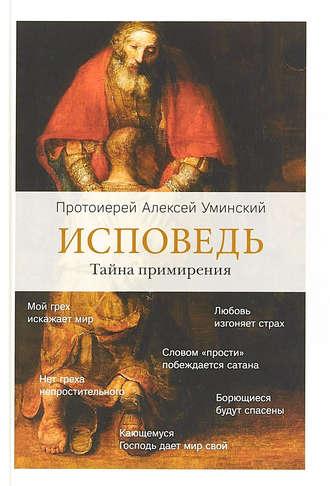 протоиерей Алексей Уминский, Исповедь. Тайна примирения