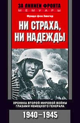 Фридо фон Зенгер, Ни страха, ни надежды. Хроника Второй мировой войны глазами немецкого генерала. 1940-1945