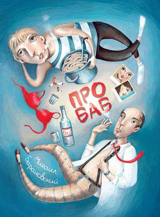 Михаил Барановский, Про баб (сборник)