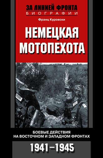 Франц Куровски, Немецкая мотопехота. Боевые действия на Восточном и Западном фронтах. 1941-1945