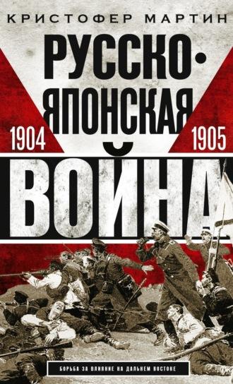 Кристофер Мартин, Русско-японская война. 1904-1905