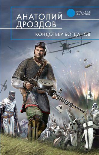Анатолий Дроздов, Кондотьер Богданов