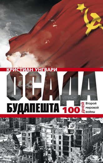 Кристиан Унгвари, Осада Будапешта. 100 дней Второй мировой войны