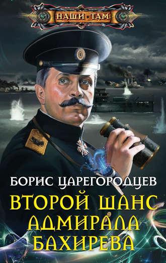 Борис Царегородцев, Второй шанс адмирала Бахирева