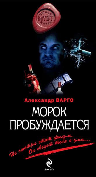 Александр Варго, Морок пробуждается
