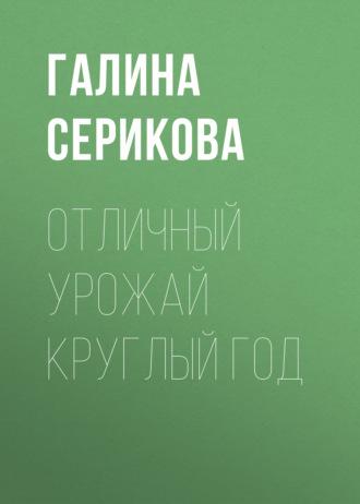 Галина Серикова, Отличный урожай круглый год