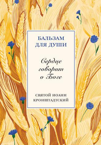 cвятой праведный Иоанн Кронштадтский, Илья Кабанов, Сердце говорит о Боге