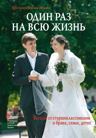 Илия Шугаев, Один раз на всю жизнь. Беседы со старшеклассниками о браке, семье, детях