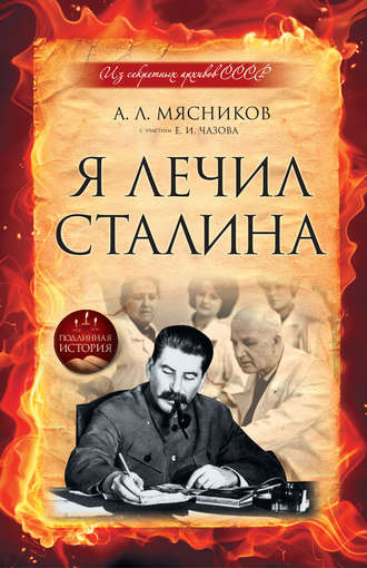 Александр Мясников, Евгений Чазов, Я лечил Сталина: из секретных архивов СССР