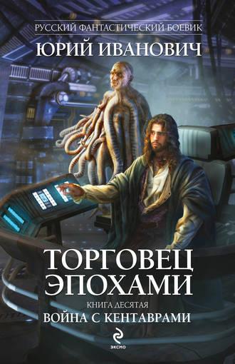 Юрий Иванович, Война с кентаврами