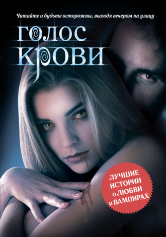 Эдуард Шауров, Анна Попова, Голос крови (сборник)