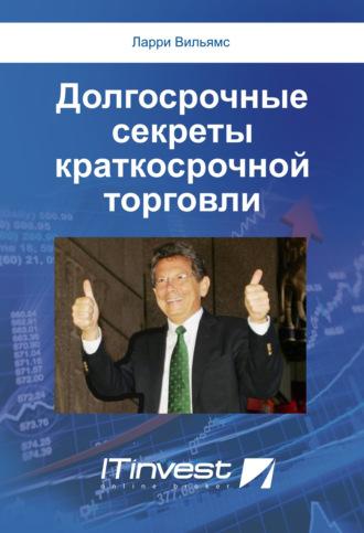 Ларри Вильямс, Долгосрочные секреты краткосрочной торговли