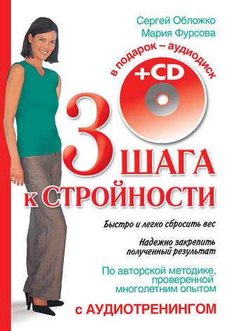 Мария Фурсова, Сергей Обложко, Три шага к стройности