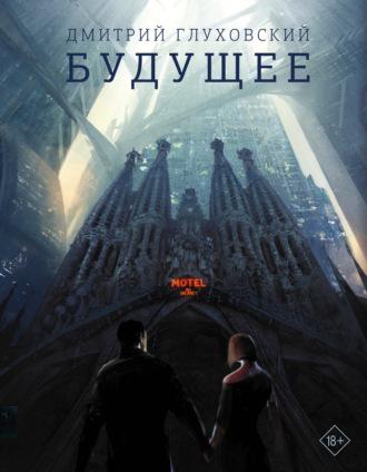 Дмитрий Глуховский, Будущее