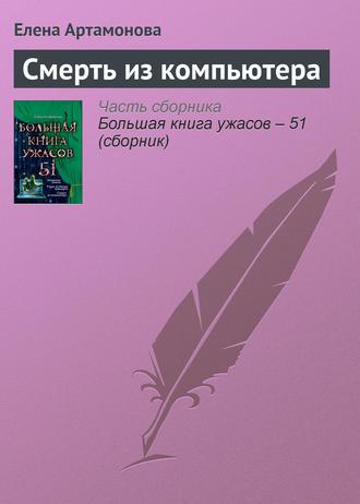 Елена Артамонова, Смерть из компьютера