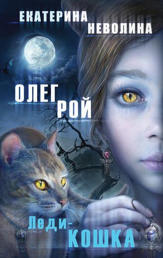 Екатерина Неволина, Олег Рой, Леди-кошка