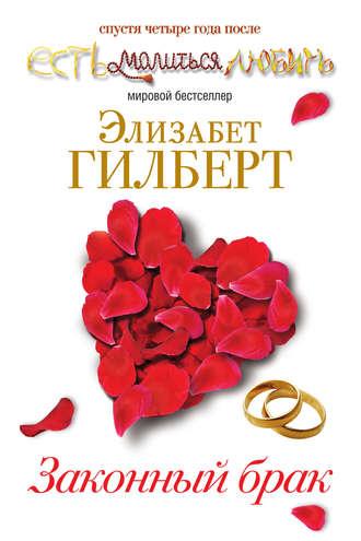 Элизабет Гилберт, Законный брак