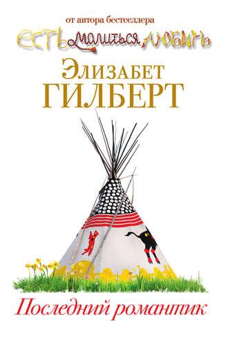 Элизабет Гилберт, Последний романтик