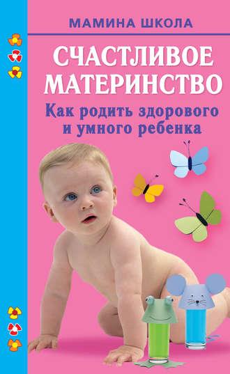 Марина Малахова, Счастливое материнство. Как родить здорового и умного ребенка