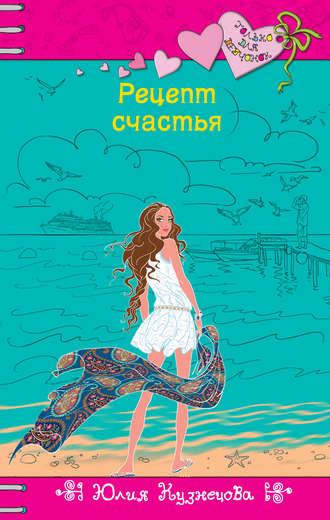 Юлия Кузнецова, Рецепт счастья