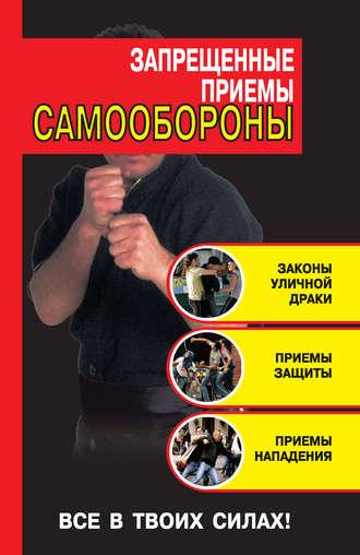 Кирилл Алексеев, Запрещенные приемы самообороны