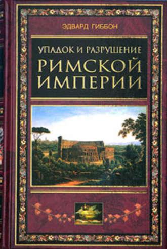 Эдвард Гиббон, Упадок и разрушение Римской империи (сокращенный вариант)