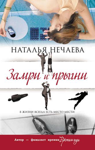 Наталья Нечаева, Замри и прыгни